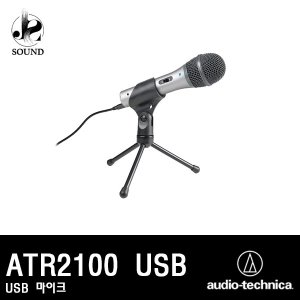 [Audio Technica] ATR2100 USB
